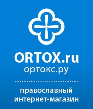 Православный интернет-магазин ORTOX